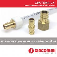 Система GX от Giacomini