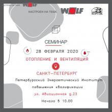 «Отопительное и вентиляционное оборудование WOLF»