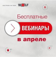 Компания WOLF провела серию вебинаров в апреле!