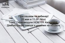 Термомодули HORTEK Каскад NR. Демонстрация завода и изделия на объекте.