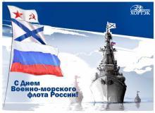 Всех причастных и неравнодушных поздравляем с Днём Военно-Морского Флота