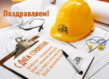 13 августа — День строителя 2017
