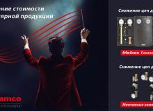 Новости компании «Фламко РУС»
